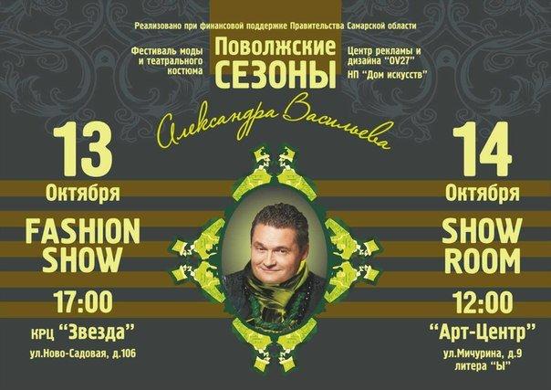 Поволжские сезоны Александра Васильева