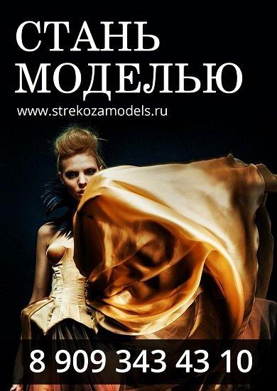 """Стартует новый осенний набор в школу агентства """"STREKOZA Models"""""""