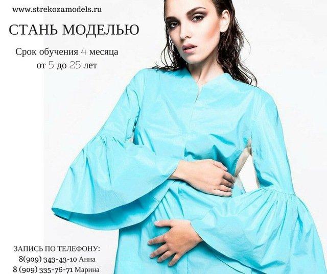 """Новый набор в школу моделей """"Strekoza"""""""